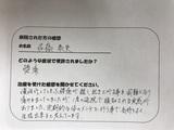 福岡市西区にお住まいの佐藤泰史さん会社員直筆メッセージ