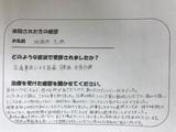 福岡市西区にお住まいの地頭所志穂さん会社員直筆メッセージ