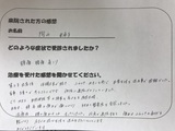 福岡市西区にお住まいの陶山さん主婦直筆メッセージ